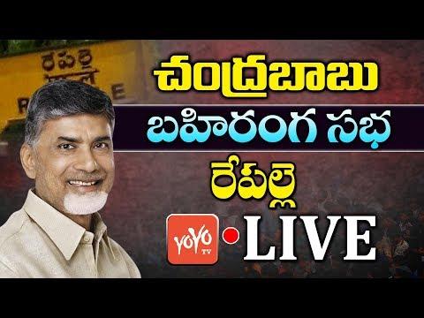 Repalle Public Meeting LIVE | Chandrababu Naidu | TDP Election Campaign | YOYO TV Channel