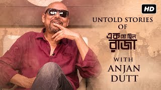 Untold Stories Of Ek Je Chhilo Raja (এক যে ছিল রাজা ) | Anjan Dutt | SVF