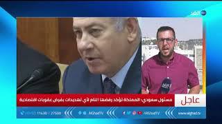 مراسل الغد: نتنياهو صرح بأن إسرائيل باتت قريبة من تنفيذ عملية عسكرية في غزة