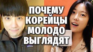 ПОЧЕМУ КОРЕЙЦЫ ТАК МОЛОДО ВЫГЛЯДЯТ? | Моя Корея смотреть онлайн в хорошем качестве - VIDEOOO