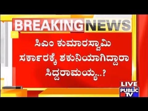 Siddaramaiah Haunts Kumaraswamy Government Through Cabinet Expansion