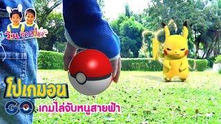 โปเกมอนเกมในชีวิตจริง ค้นหาปิกาจู หนูสายฟ้า Pokémon in Real Life ep.1 ละครสั้น - วินริวสไมล์