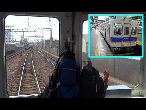 Old EMU of NANKAI LINE 南海電鉄・区間急行 なんば→泉大津