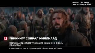 """Российский фильм """"Викинг"""" в прокате собрал более миллиарда рублей"""