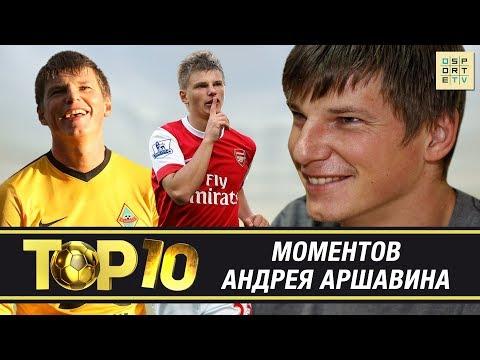 ТОП-10 лучших моментов в карьере АРШАВИНА
