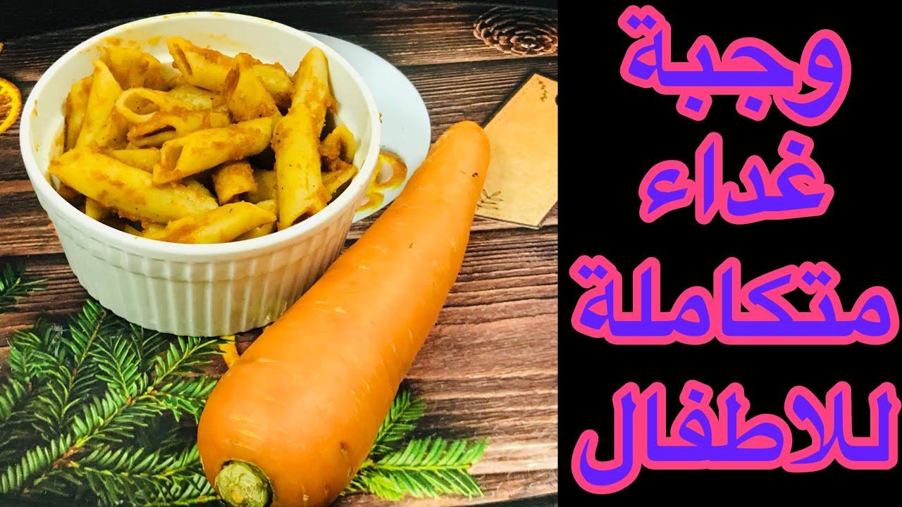 وجبات غداء للاطفال عمر سنه غداء سهل وسريع للاطفال Youtube