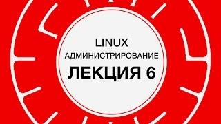 6. LINUX. Хранение данных | Технострим