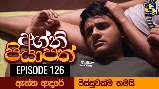 Agni Piyapath Episode 126 || අග්නි පියාපත්  ||  03rd February 2021 Thumbnail