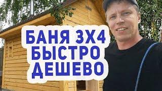 видео Постройка бани из кирпича своими руками