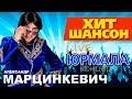 Александр Марцинкевич - Live в ЮРМАЛЕ / Живой концерт