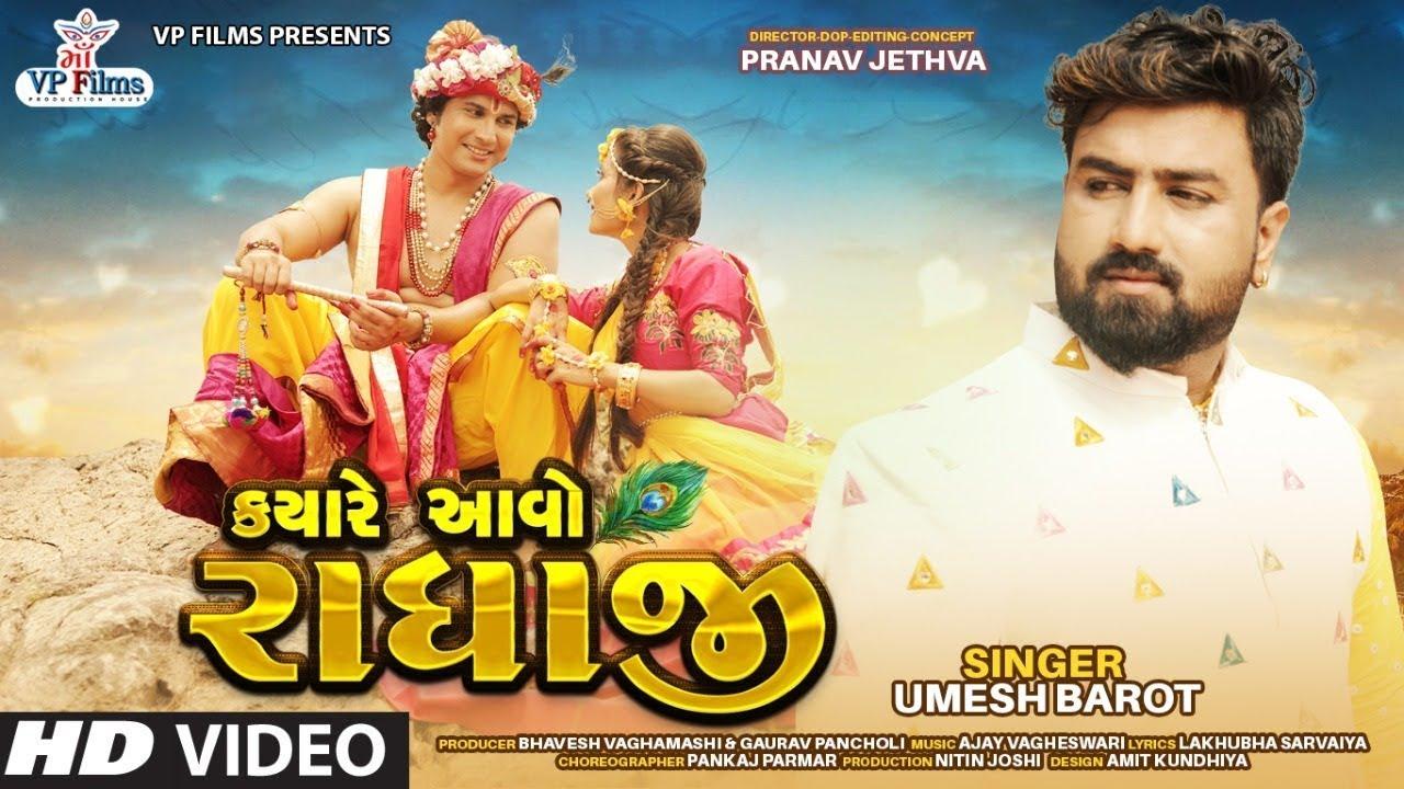 ક્યારે આવો રાધાજી | Umesh Barot New Song | Kyare Aavo Radhaji | Full Hd Video  Song 2020