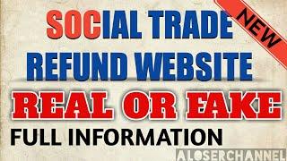 सोशल ट्रेड रिफंड की वेबसाइट से मिलेगा रिफंड? | SOCIAL TRADE REFUND
