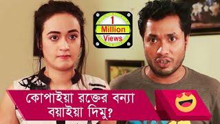 কোপাইয়া রক্তের বন্যা বয়াইয়া দিমু! হাসুন আর দেখুন - Bangla Funny Video - Boishakhi TV Comedy.