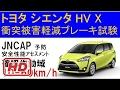 トヨタ シエンタ新型ハイブリッドの評価【自動ブレーキ安全度】