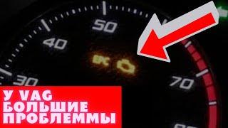 VW Polo ошибки EPC+ChekEngine