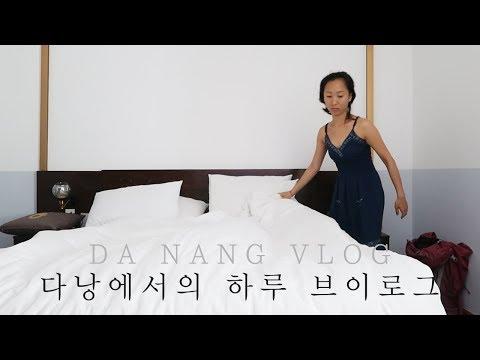 🇻🇳베트남 다낭에서의 하루 브이로그.  vietnam da nang vlog