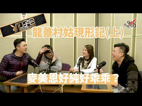 【精裝公子會】龍躉村姑現形記(上)麥美恩好純好乖乖!?(2015/3/14)