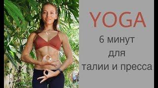 Йога для пресса || Короткая практика Пресс и Талия