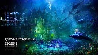 Документальный проект. Тайны сумрачной бездны (01.04.2016) HD