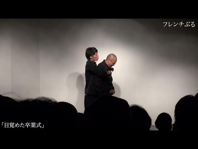 【フレンチぶる】コント「目覚めた卒業式」2013.10.1(火)ケイダッシュステージブロンズライブより