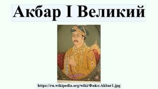 Акбар I Великий