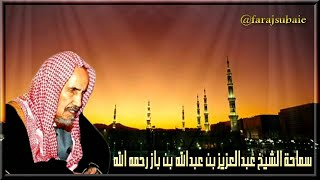 من هم الخوارج ؟  الشيخ الإمام عبدالعزيز بن باز رحمه الله