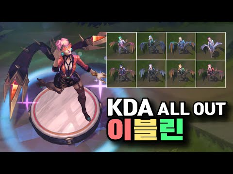 KDA ALL OUT 이블린 크로마 8종 [KDA ALL OUT Evelynn Chroma Skins]