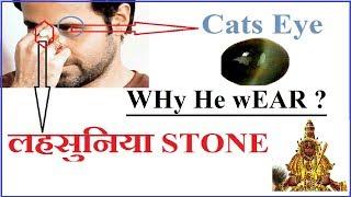 For Artists Wear Lehsunia Stone|Cat's Eye Stone #LehsuniaStone,#Cat'sEyeStone
