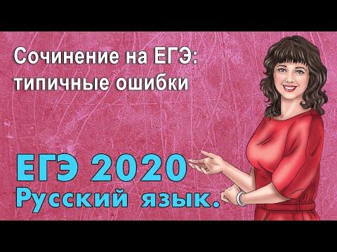 Как закончить сочинение егэ по русскому