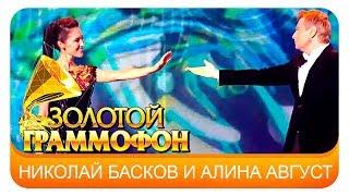 Николай Басков и Алина Август - Ждать тебя (Live, 2017)