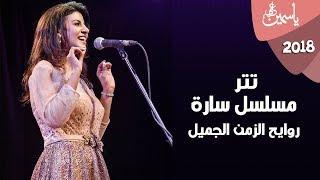 بعد 13 سنة .. تتر مسلسل سارة و روايح الزمن الجميل من ياسمين علي ❤