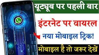 Android Mobile 7 New Powerful Tips Tricks & Useful Websites - Amazing Tricks And Websites For Mobile