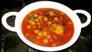 आलू चना सबजी (aalu chana sabzi )  qabuli chana recipe. ...... easy recipe