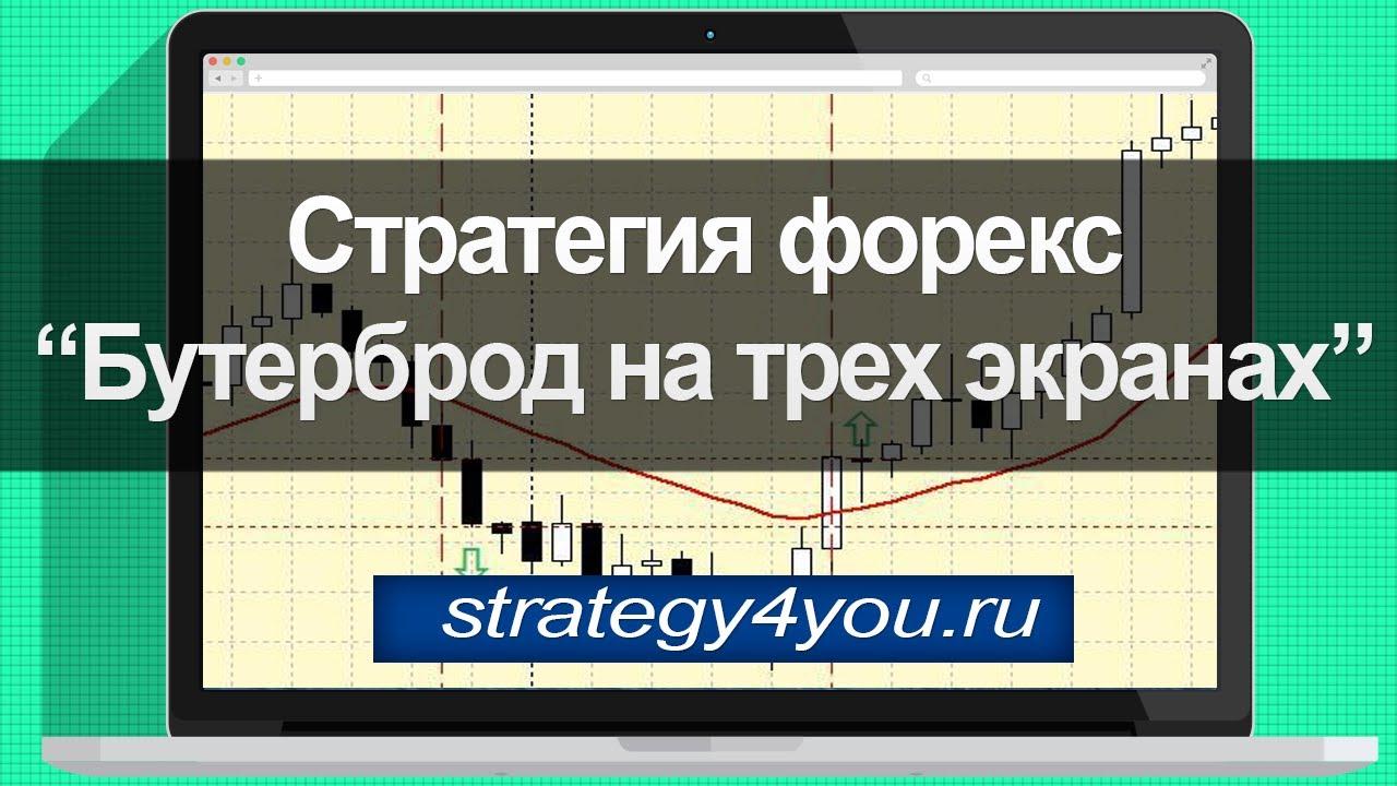 стратегия форекс на параболике