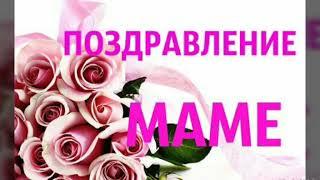 Поздравления с днём рождения маме от дочери в стихах!