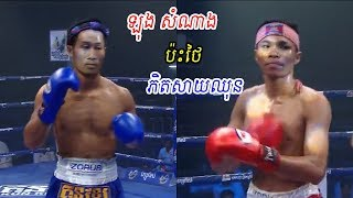 Long SamnangVs (Thai) Phitsaychhun, 03/November/2018, CNC Boxing | Khmer Boxing​ Highlights