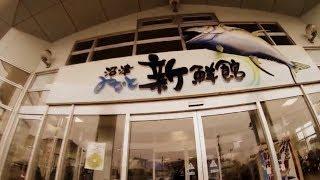 沼津みなと新鮮館 (2014remix) / Salchok installed Enjo-G from 汚声の達人