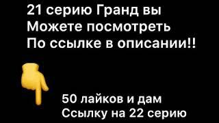 4 серия ГРАНД ЛИОН