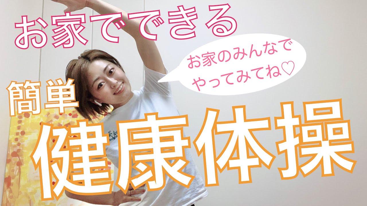 【カナちゃんメゾット】お家で簡単『健康体操!』〜立位バージョン〜