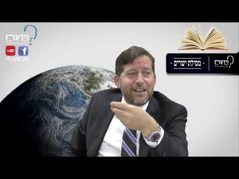 מסילת ישרים - שיעור 168 - הרב אהרן לוי