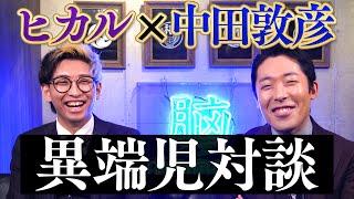 【ヒカル × 中田敦彦】YouTuber界と芸人界の異端児が初対談 thumbnail