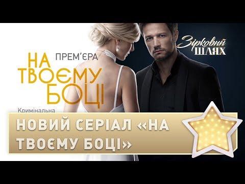 На каналі Україна стартує новий серіал«На твоємубоці» | Зірковий шлях
