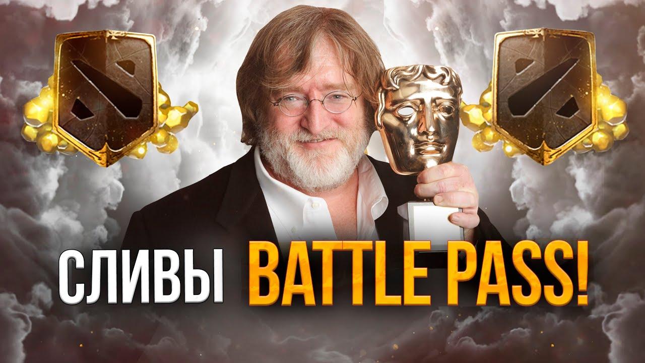 Дата выхода Level Bundle в Дота 2. Новые сливы Battle Pass 2020!