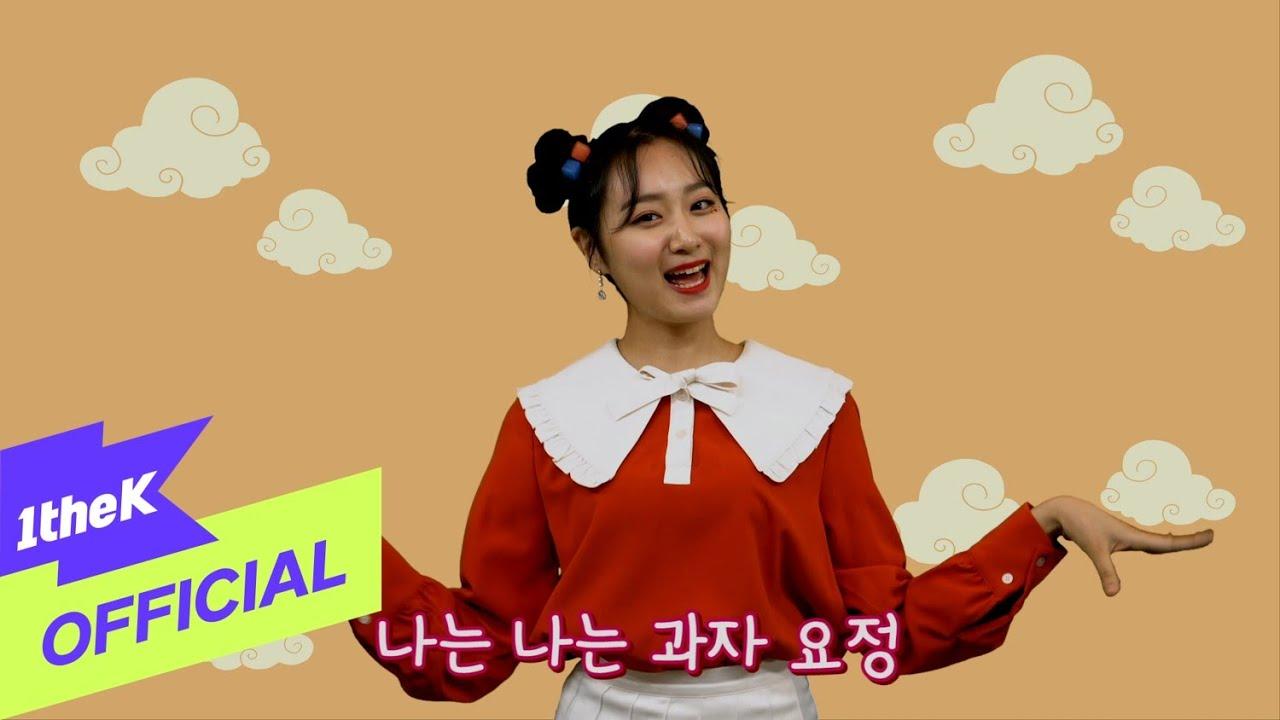 [MV] DDOA(또아) _ Snack Fairy Song(과자 요정 송)