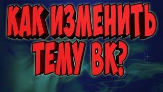 Как изменить тему VK ( ВКонтакте ) + Как отправить невидимое сообщение ( текст ) | VK |