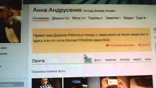 Настоящая Анна Андрусенко в Одноклассниках!