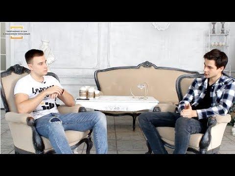 Бизнес на Amazon и EBay | Большое интервью с Максимом Тарасовым об Амазон и Ебей