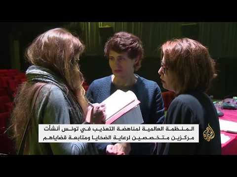 منظمة مناهضة التعذيب تتابع تطور برنامج -سند- بتونس  - 20:22-2018 / 2 / 22