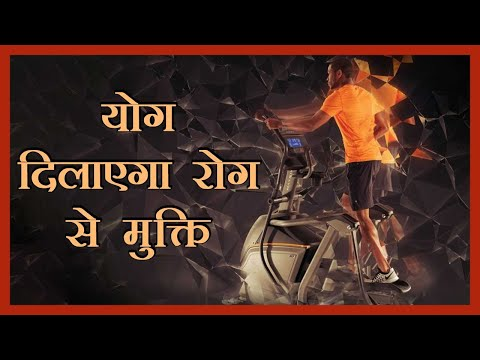 Fit Hai to Hit Hai | योग के लाभ | Benefits of Yoga