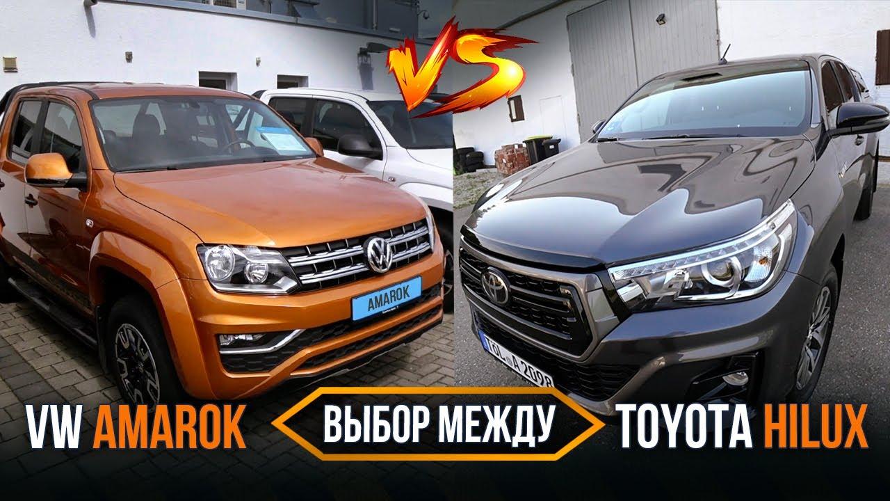 Выбор между Toyota Hilux и VW Amarok